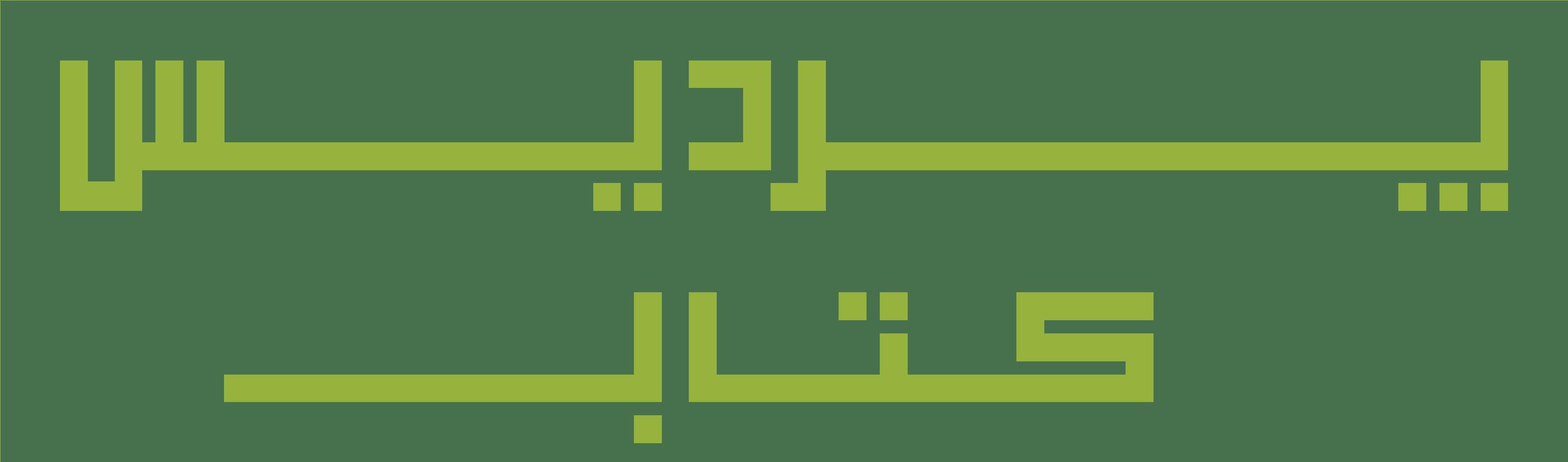 پردیس کتاب اصفهان