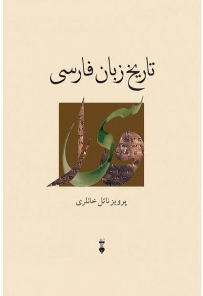 تاریخ زبان فارسی 1جلدی (فرهنگ نشرنو)