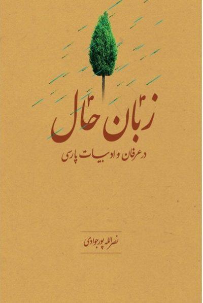زبان حال در عرفان و ادبیات فارسی
