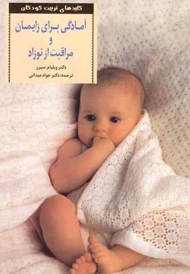 آمادگی برای زایمان و مراقبت از نوزاد (کلیدهای تربیت کودکان)