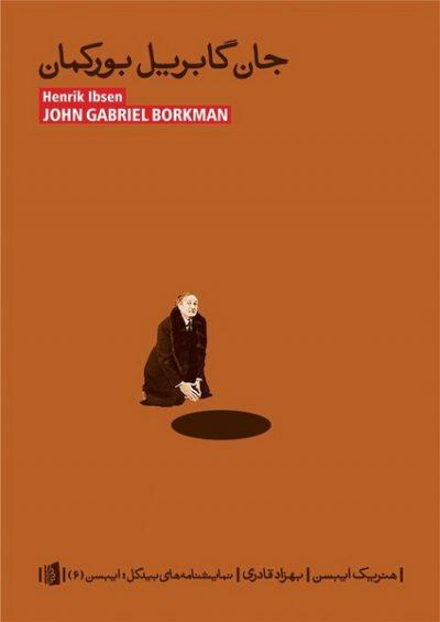 جان گابریل بورکمان