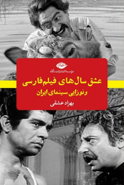 عشق سال های فیلم فارسی و نوزایی سینمای ایران