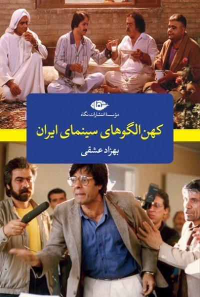 کهن الگوهای سینمای ایران