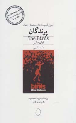 برترین فیلمنامه های سینمای جهان (پرندگان)