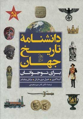 دانشنامه تاریخ جهان