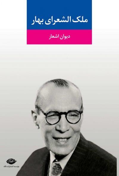 دیوان اشعار ملک الشعرای بهار