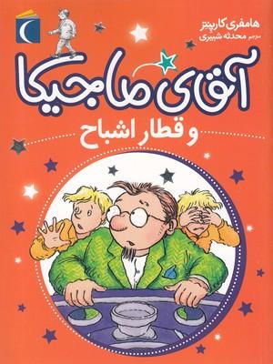 غزلیات شمس تبریزی ،(،باقاب،زرکوب،رحلی،کتاب آبان)