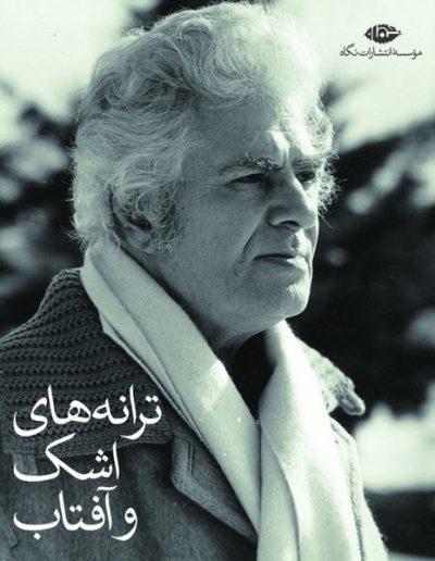 مجموعه ترانه های اشک وآفتاب احمد شاملو (10 جلدی)