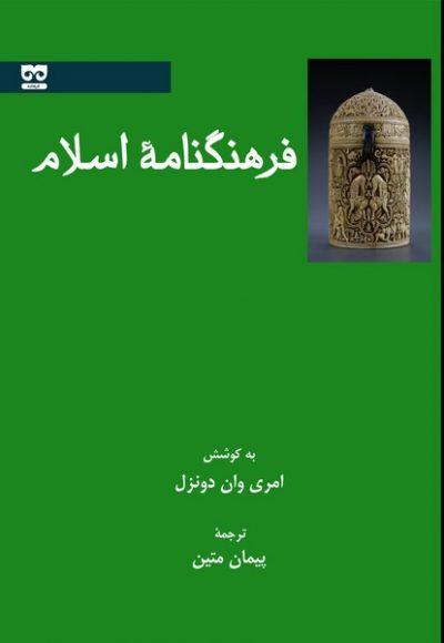 فرهنگنامه اسلام