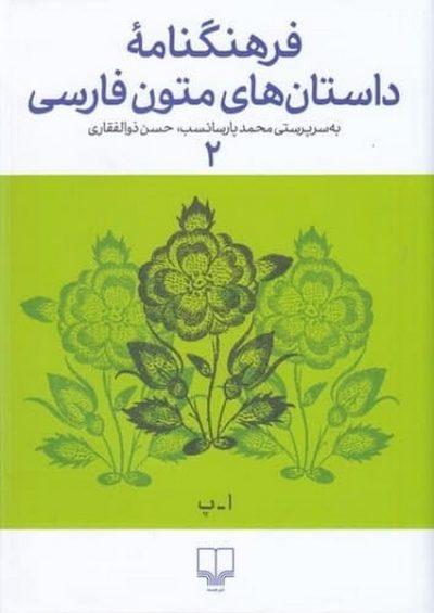 فرهنگنامه داستان های متون فارسی 2
