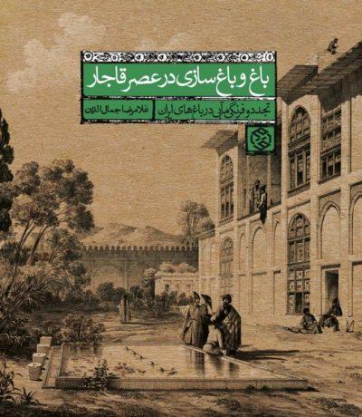 باغ و باغ سازی در عصر قاجار