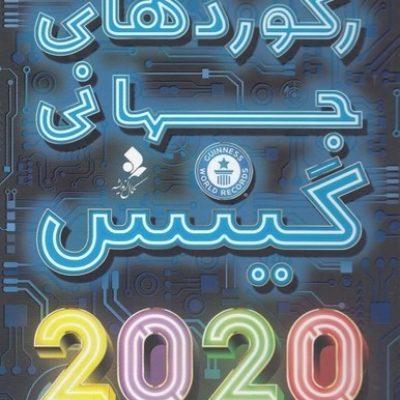 رکورد های گینس 2020