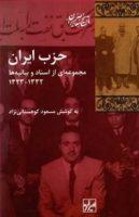 حزب ایران (مجموعه ای از اسناد و بیانیه ها 1332-1323)